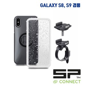 SP CONNECT 바이크 번들 S8,S9 겸용