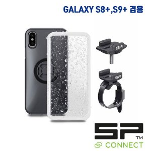 SP CONNECT 바이크 번들 S8+,S9+ 겸용